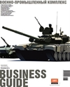 Business Guide (������-������������ ��������) � 76 �� 22.12.2011