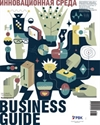 Business Guide (������������� �����) � 37 �� 17.10.2012