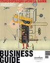 Business Guide (������������� �������. �����) � 16 �� 18.04.2013