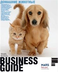 №Business Guide Домашние животные №62 от 12.12.2019