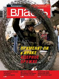 №9 от 10.03.2003