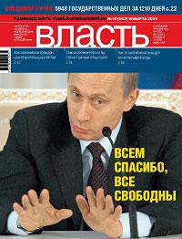 №10 от 15.03.2004