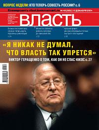 №49 от 13.12.2004