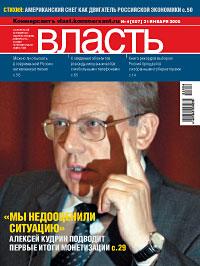 №4 от 31.01.2005