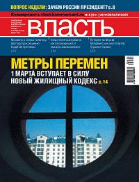 №8 от 28.02.2005