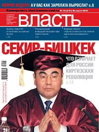 №12 от 28.03.2005