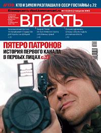 №13 от 04.04.2005