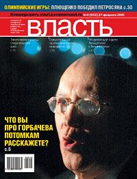 №8 от 27.02.2006