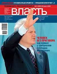 №11 от 20.03.2006