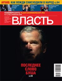 №4 от 04.02.2008