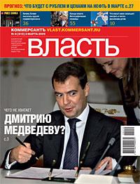 №8 от 02.03.2009