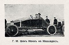 Марк и Аттал как и отец увлекались автогонками и пробегами. Оба отдавали предпочтение автомобилям только одной марки — Mercedez