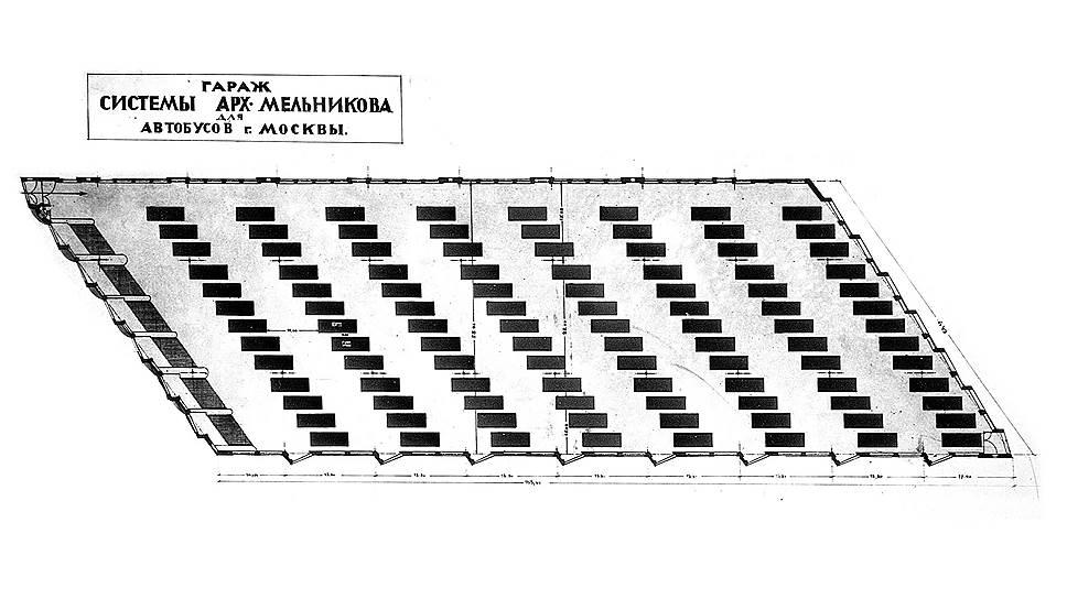 """Трапециевидное здание гаража размерами 54 на 167 м и площадью 8575 кв. м. задавало правила движения автобусов под тупым углом 127? к оси гаража. Мельников называл """"формулой"""" такой принцип движения: """"Система гаража, отличающаяся тем, что автомашина ставится на место и выезжает из гаража путем поступательного хода передом в одном направлении с поворотом под тупым углом""""."""