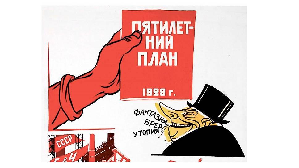 """Госплан СССР - государственный орган, осуществлявший планирование народного хозяйства, а также контроль за его выполнением. Изначально Госплан играл консультативную роль, но в тридцатые годы достиг настоящего могущества: под его руководством осуществлялась программа индустриализации СССР, поделенная на пятилетние планы или """"пятилетки"""", которые выполнялись всегда досрочно."""