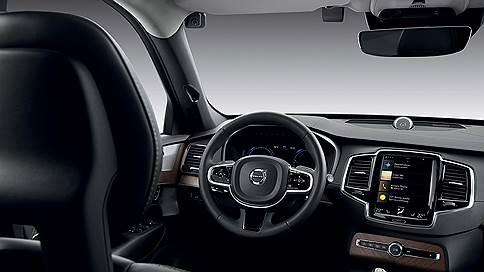 Пояс верности // Volvo Vision 2020