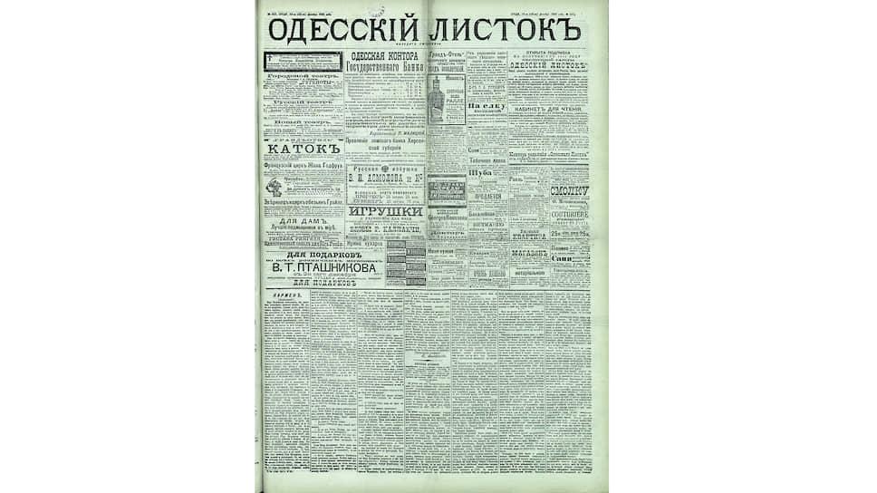 «Одесский листок» издавался с 1872 года и к началу девяностых был уже никаким не «листком», а газетой объемом восемь полос с тиражом в 10 тысяч экземпляров.