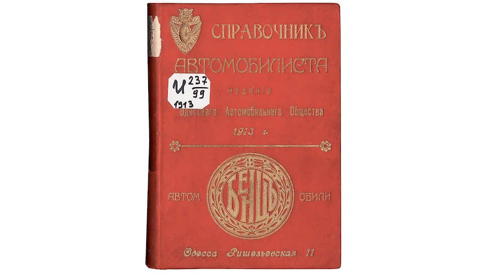 Обложку изданного в 1913 году «Справочника автомобилиста» по иронии судьбы украшала реклама фирмы Benz, открывшей собственное отделение опять же на Ришельевской улице, но уже в доме номер 11.