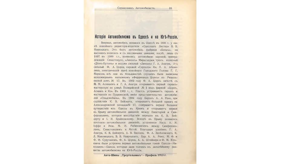 История автомобилизма в Одессе, изложенная в справочнике 1913 года издания, оказалась недостоверной: Навроцкий привез «самодвижущийся экипаж» не в 1891-м, а в 1895 году.