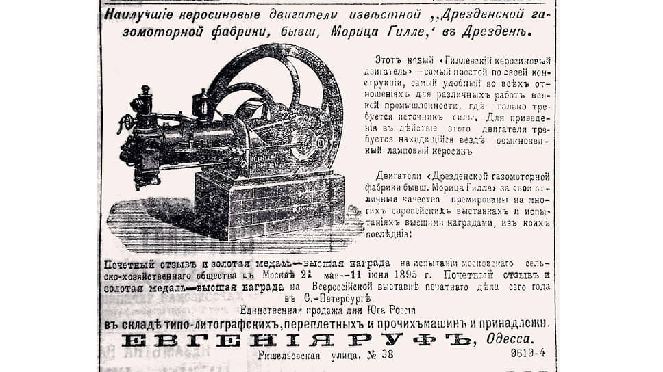 Евгений Руф в чем-то был коллегой Василия Навроцкого: он занимался типографскими принадлежностями, а также торговал керосиновыми двигателями и автомобилями марки Benz. По роду деятельности оба должны были знать друг друга.