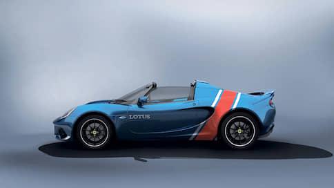 Все цвета лотоса // Lotus Elise Classic Heritage Editions