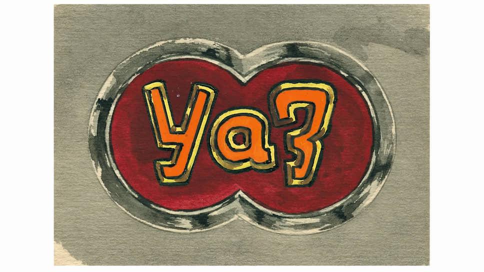 Заводской товарный знак стал результатом поисков, во время которых художники перебрали массу идей. Эмблема была узаконена в 1962–1963 годах, а придумал ее также дизайнер Рахманов. Интересно, что против регистрации знака в ФРГ выступала фирма Opel