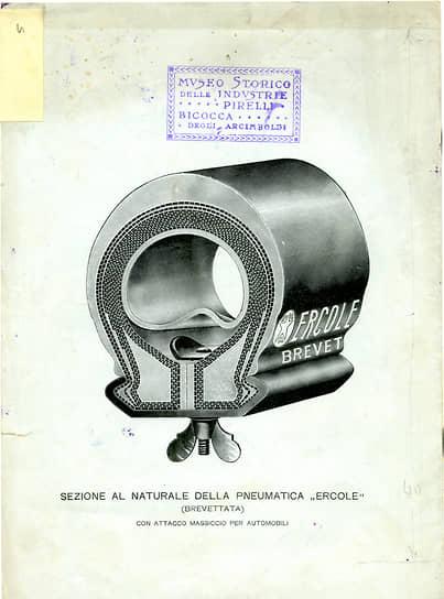 "Патент на шину Pirelli ""Ercole"", 1901 год, предоставлено Fondazione Pirelli."