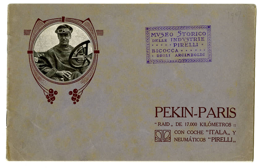 "Сципионе Боргезе на обложке брошюры ""Пекин-Париж"", 1907 год, предоставлено Fondazione Pirelli"