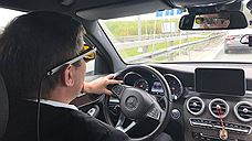 «Автодор» изучит поведение водителей c помощью специальных очков