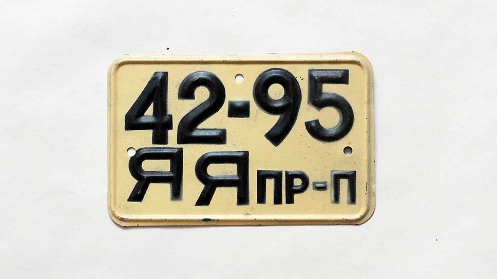 В том же 1965 году  появились номера для прицепов, которые возились тракторами, самоходным шасси и дорожно-строительными машинами. Отличительный признак — буквы «пр-п» в нижней строчке
