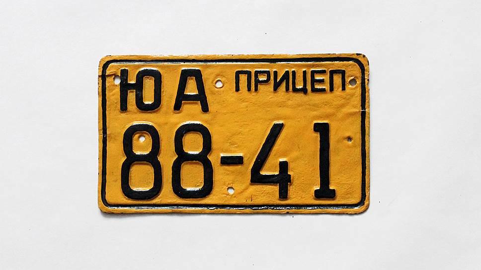 Этот тип номерных знак применялся c 1946 года для прицепов и полуприцепов
