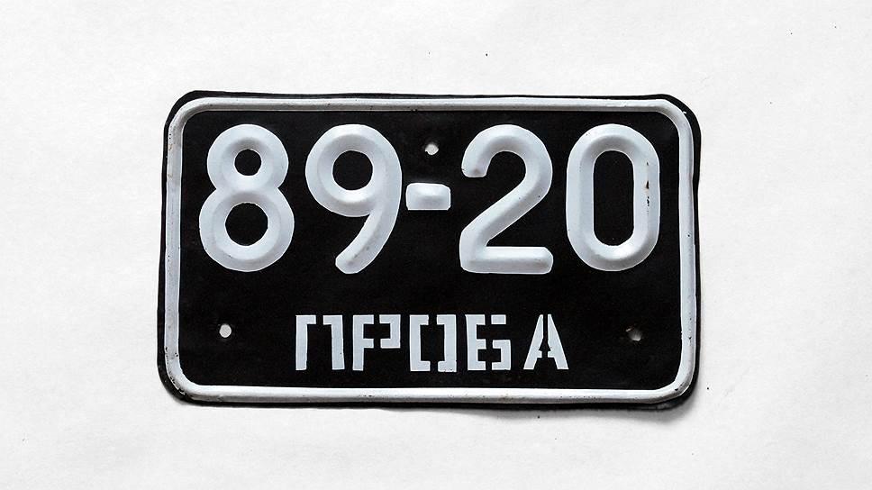 В начале 60-х годов появились номерные знаки специального назначения. На тестовых автомобилях во время испытаний применялись номера серии «Проба»