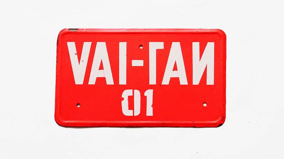 Задний номерной знак для автомобилей ГАИ Литовской ССР. Середина 70-х