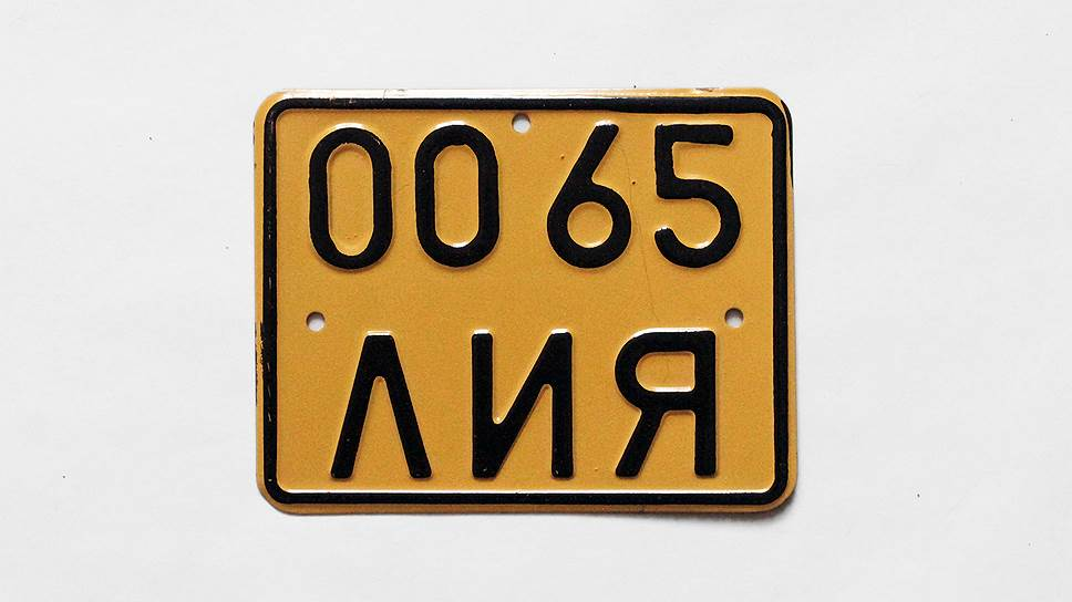 В 1981 году изменился внешний вид номеров для автомобилей дипломатов, представительств инофирм, органов иностранной печати и лиц иностранного подданства и без гражданства, постоянно проживающих в СССР. На фото — номер для иностранцев, передвигавшихся на мотоциклах