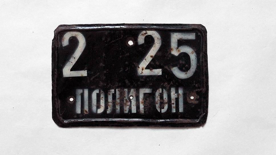Номерной знак, использовавшийся на полигоне НАМИ для тестовых автомобилей, 1970-1980 гг.