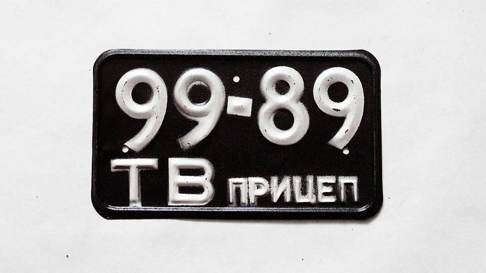 Номерной знак «Прицеп» нового образца 1958 года применялся для прицепов и полуприцепов