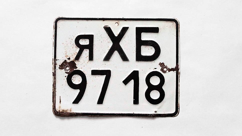До 1989 года граждане не могли купить грузовой автомобиль в собственность. Когда такая возможность появилась, возникли и новые виды номеров для «частников». Так как ГОСТ изменили только в 1992 году, то госзнаки успели выпустить только в двух республиках — Хабаровском крае (серия «яХБ») и в Свердловской области (серия «аСВ»). Осенью 1993 года был введен уже российский ГОСТ-50577, действующий до сих пор