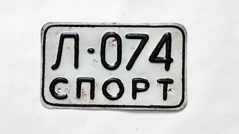 Номер серии «Спорт», применявшийся в Латвийской ССР