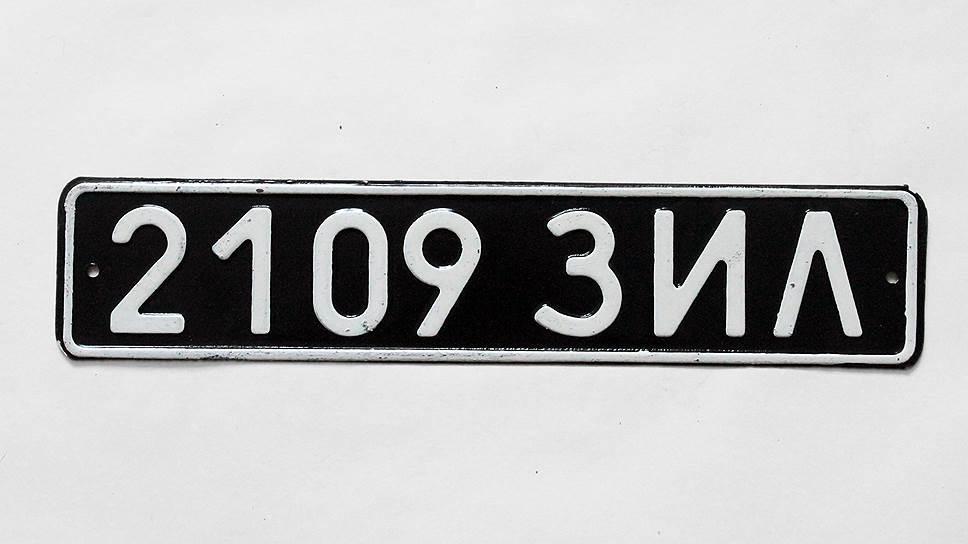 Передний номер автомобилей, передвигавшихся по территории завода ЗИЛ. Использовался с середины 80-х