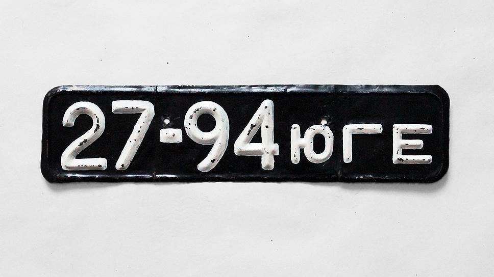 """В 1958 году был принят ГОСТ на номерные знаки с белыми буквами на черном фоне.  Многие считают, что первая буква в то время должна была обязательно соответствовать названию региона-города. Тем не менее, данный номер серии """"юге"""" был выдан в Московской области"""