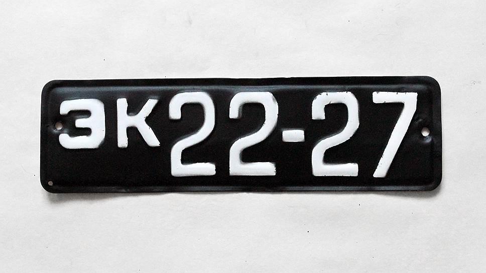 Передний номерной знак стандарта 1946 года специальной московской серии — с черным фоном, белыми буквами и углубленной каймой