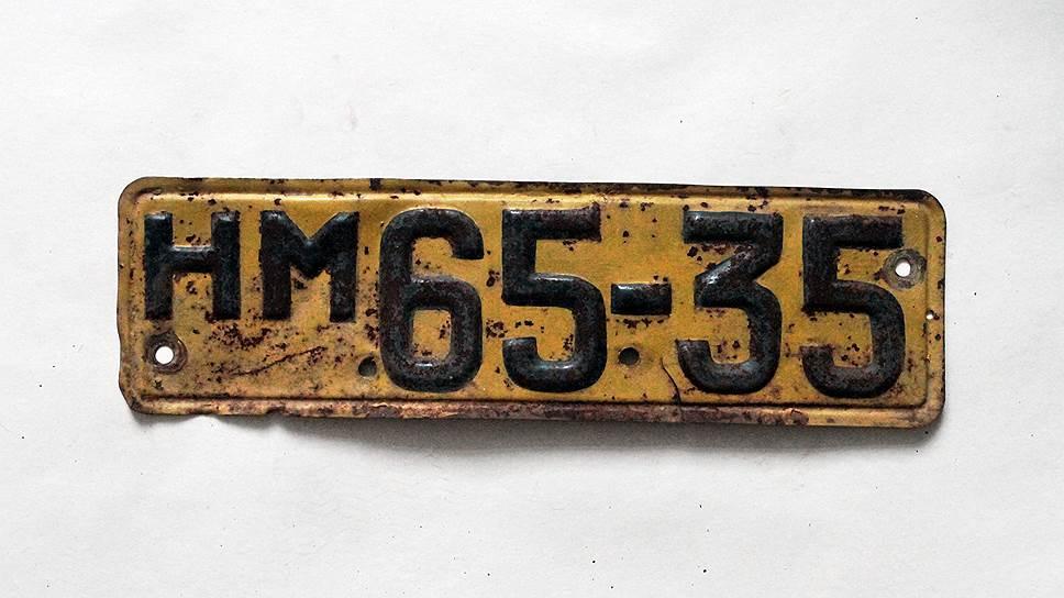 В 1946 году был принят стандарт номерных знаков с желтым фоном — ГОСТ 3207-46. Номера могли быть с каймой, выштампованной как наружу, так и внутрь