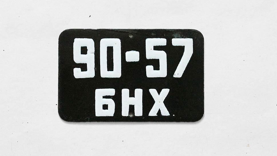 В некоторых регионах СССР регистрация велосипедов продолжалась до начала 90-х гг. На фото — велономер, выданный в Брестской обл. ориентировочно в конце 70-х гг.