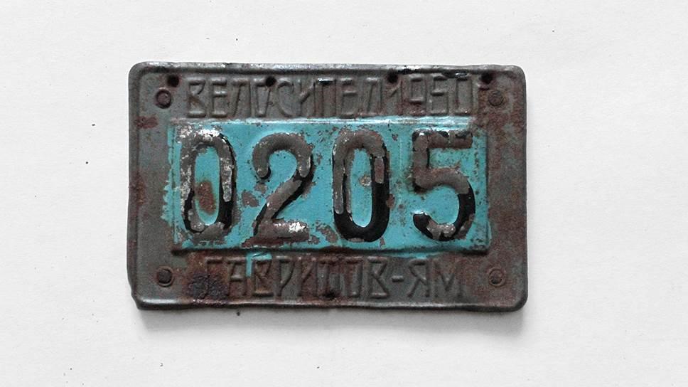 Велосипедный номер города Гаврилов Ям на 1950 год