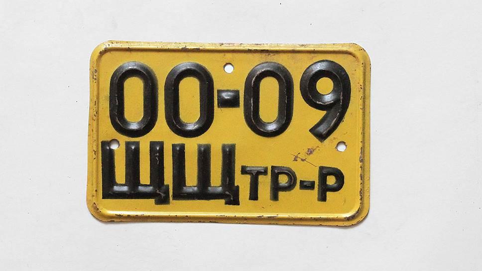 В 1965 году в ГОСТ добавили номерные знаки для тракторов, самоходных шасси и других дорожно-строительных машин. По размерам эти номера совпадали с мотоциклетными. В некоторых союзных республиках знаки для спецтехники вводились еще до ГОСТа, поэтому могли отличаться от стандарта