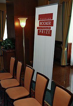 Названы финалисты премии Русский Букер