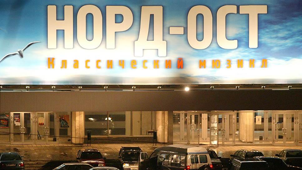 23 октября. 21:05. К зданию театрального центра на Дубровке подъехали три микроавтобуса. Вооруженные люди в камуфляже ворвались в концертный зал, на сцене в это время подходила к концу первая сцена второго действия мюзикла «Норд-Ост»
