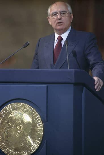 «Я горжусь этой премией. Она дана за то, что мы покончили с холодной войной, за то, что у нас хватило мужества остановить этот поезд гонки вооружений, прежде всего ядерных. Именно по нашей инициативе была отведена ядерная угроза. Мы пошли на риск, но в результате ядерное оружие наполовину было сокращено, уничтожено, и сейчас этот процесс продолжается»<br> В 1990 году Михаил Горбачев стал лауреатом Нобелевской премии мира. В своей нобелевской лекции в Осло он заявил: «Невозможно выпрыгнуть из собственной тысячелетней истории»