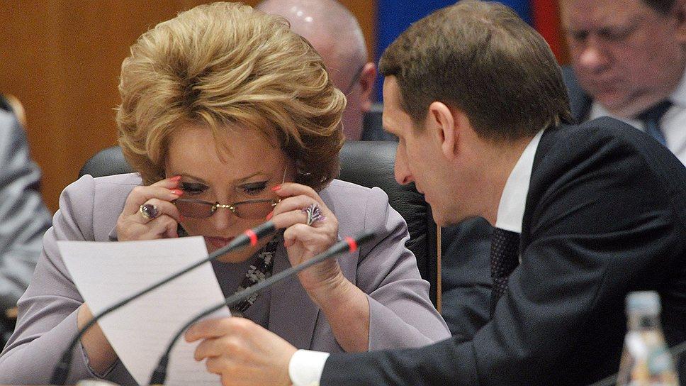 Председатель Совета Федерации РФ Валентина Матвиенко (слева) и председатель Государственной думы РФ Сергей Нарышкин