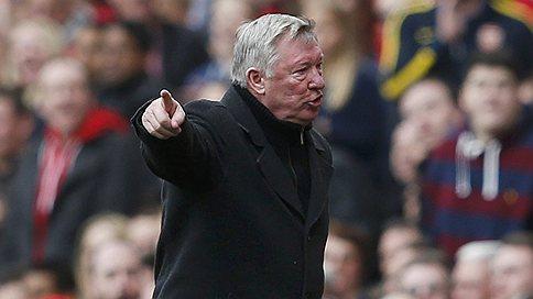 Алекс Фергюсон покидает пост главного тренера «Манчестер Юнайтед»  / по окончании сезона