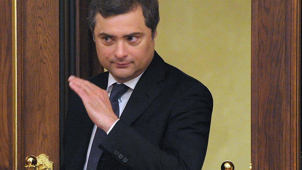 Бывший заместитель председателя правительства РФ Владислав Сурков